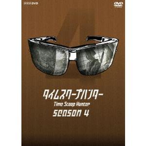 タイムスクープハンター シーズン4 [DVD]|starclub