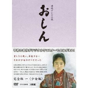 連続テレビ小説 おしん 完全版 一 少女編〔デジタルリマスター〕 [DVD]|starclub