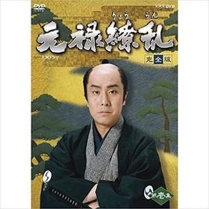 大河ドラマ 元禄繚乱 完全版 壱 [DVD] starclub