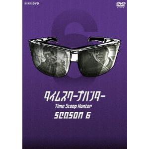 タイムスクープハンター シーズン6 [DVD]|starclub