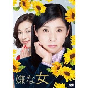 嫌な女 DVD BOX [DVD] starclub