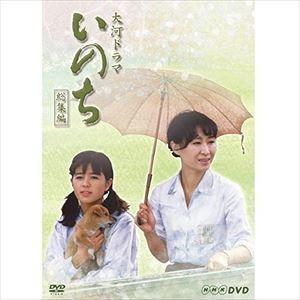 大河ドラマ いのち 総集編 [DVD]|starclub