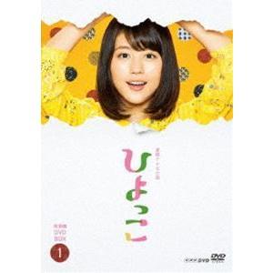 連続テレビ小説 ひよっこ 完全版 DVD BOX1 [DVD]|starclub