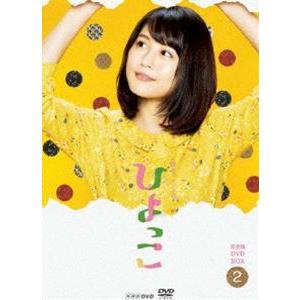 連続テレビ小説 ひよっこ 完全版 DVD BOX2 [DVD]|starclub