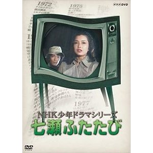 NHK少年ドラマシリーズ 七瀬ふたたび(新価格) [DVD] starclub