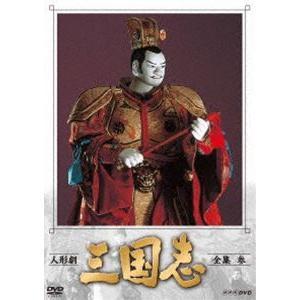 人形劇 三国志 全集 参(新価格) [DVD]