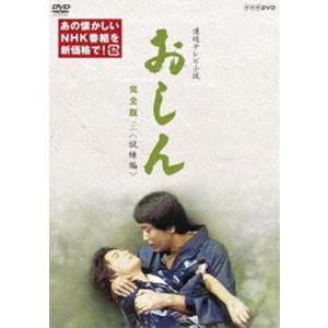 連続テレビ小説 おしん 完全版 三 試練編(新価格) [DVD]|starclub