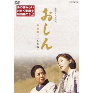 連続テレビ小説 おしん 完全版 六 再起編(新価格) [DVD]|starclub