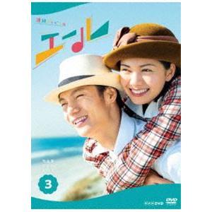 連続テレビ小説 エール 完全版 DVD BOX3 [DVD]|starclub