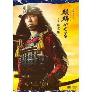 大河ドラマ 麒麟がくる 完全版 第弐集 DVD BOX [DVD]|starclub