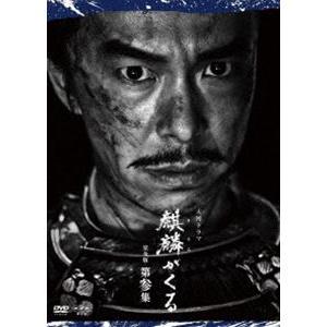 大河ドラマ 麒麟がくる 完全版 第参集 DVD BOX [DVD]|starclub