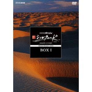 NHKスペシャル 新シルクロード特別版 DVD-BOX 1 [DVD]|starclub