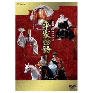 人形歴史スペクタクル 平家物語 完全版 DVD SPECIAL BOX [DVD]
