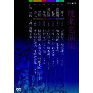 能楽名演集 DVD-BOX [DVD]|starclub