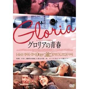 グロリアの青春 [DVD]|starclub