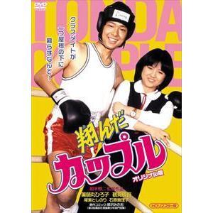 翔んだカップル オリジナル版(HDリマスター版) [DVD] starclub