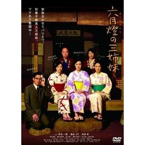 六月燈の三姉妹 [DVD] starclub