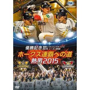 パ・リーグ優勝記念 福岡ソフトバンクホークス2015シーズンDVD『ホークス連覇への道〜熱男2015』 [DVD]