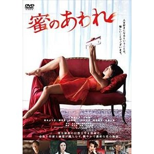 蜜のあわれ [DVD]|starclub
