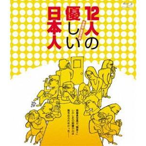 12人の優しい日本人【Blu-ray】 [Blu-ray]