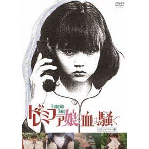 ドレミファ娘の血は騒ぐ(HDリマスター版) [DVD]|starclub
