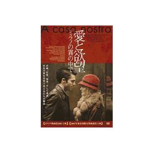 種別:DVD ヴァレリア・ゴリーノ フランチェスカ・コメンチーニ 解説:現代のミラノを舞台に、都市に...