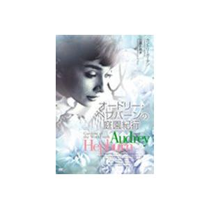 オードリー・ヘプバーンの庭園紀行 3 [DVD]|starclub
