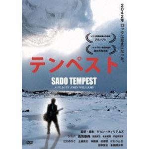 テンペスト SADO TEMPEST [DVD] starclub