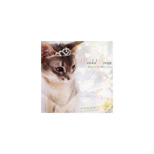 ブライダルソングス・オルゴールコレクション [CD]