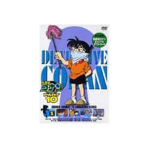 名探偵コナンDVD PART10 vol.5 [DVD]|starclub