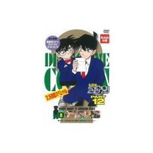名探偵コナンDVD PART12 vol.8 [DVD]|starclub