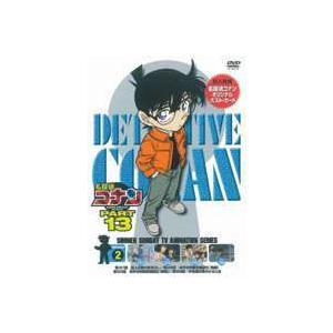 名探偵コナンDVD PART13 vol.2 [DVD]|starclub