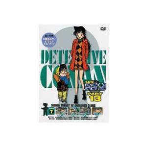 名探偵コナンDVD PART13 vol.7 [DVD]|starclub