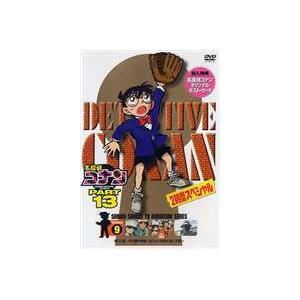 名探偵コナンDVD PART13 vol.9 [DVD]|starclub