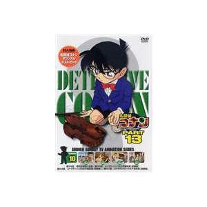 名探偵コナンDVD PART13 vol.10 [DVD]|starclub