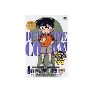 名探偵コナンDVD PART14 vol.3 [DVD]|starclub