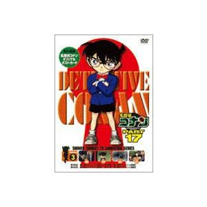 名探偵コナンDVD PART17 Vol.3 [DVD]|starclub