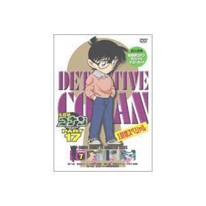 名探偵コナンDVD PART17 vol.7 [DVD]|starclub