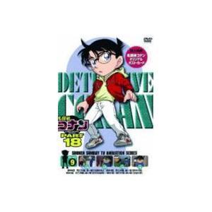 名探偵コナンDVD PART18 Vol.9 [DVD]|starclub