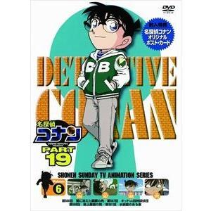 名探偵コナンDVD PART19 Vol.6 [DVD]|starclub