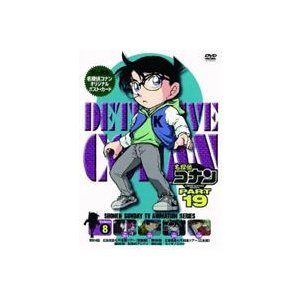 名探偵コナンDVD PART19 Vol.8 [DVD]|starclub