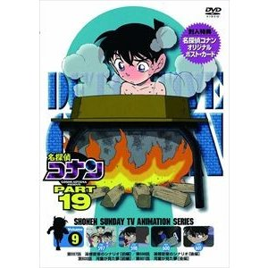 名探偵コナンDVD PART19 Vol.9 [DVD]|starclub