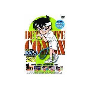 名探偵コナンDVD PART20 Vol.3 [DVD]|starclub