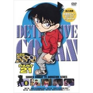 名探偵コナンDVD PART21 Vol.8 [DVD] starclub