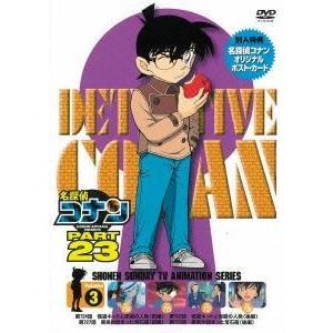 名探偵コナン PART23 Vol.3 [DVD]|starclub