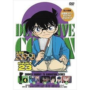 名探偵コナン PART23 Vol.4 [DVD]|starclub