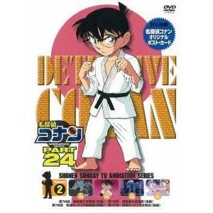 名探偵コナン PART24 Vol.2 [DVD] starclub