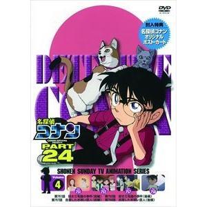 名探偵コナン PART24 Vol.4 [DVD] starclub