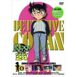 名探偵コナン PART24 Vol.6 [DVD] starclub