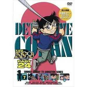 名探偵コナン PART24 Vol.7 [DVD] starclub